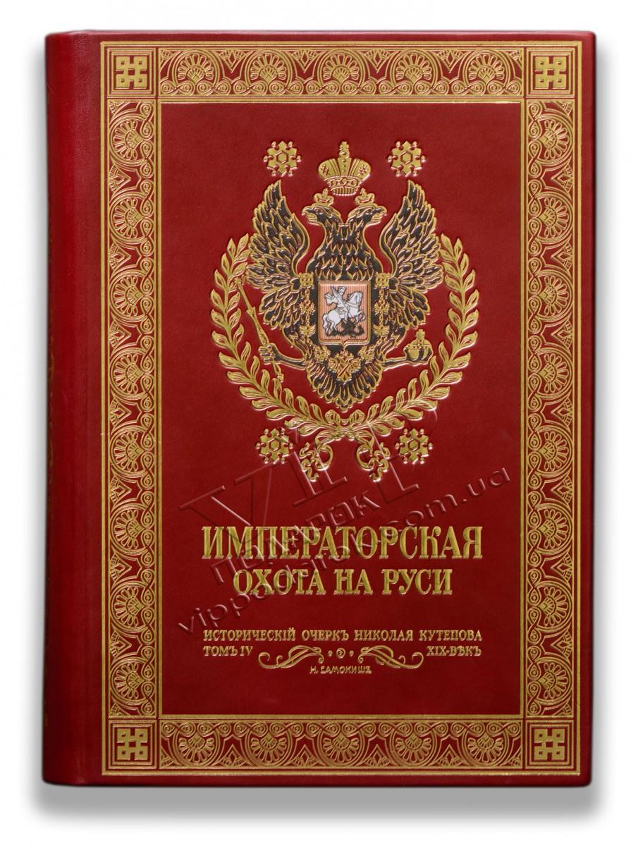 Книга Великокняжеская царская охота на Руси. Н.И.Кутепов в 4-х томах