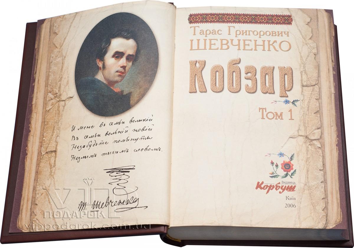 Книга Кобзарь в 2-х томах