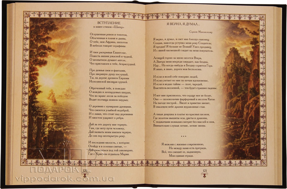 Книга Поэзия серебряного века