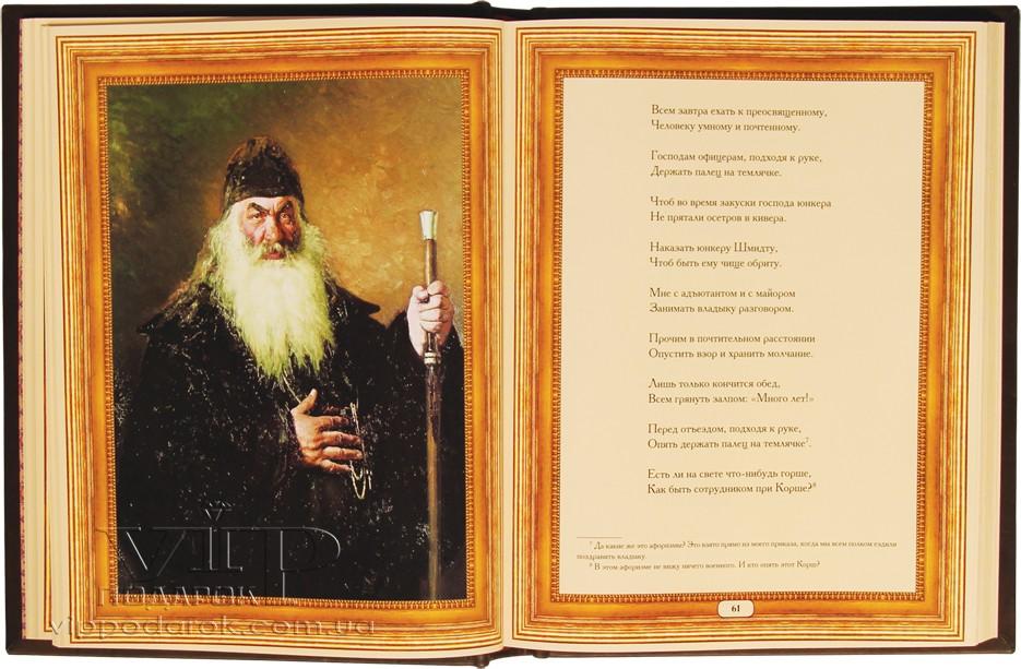 Книга Козьма Прутков Избранное