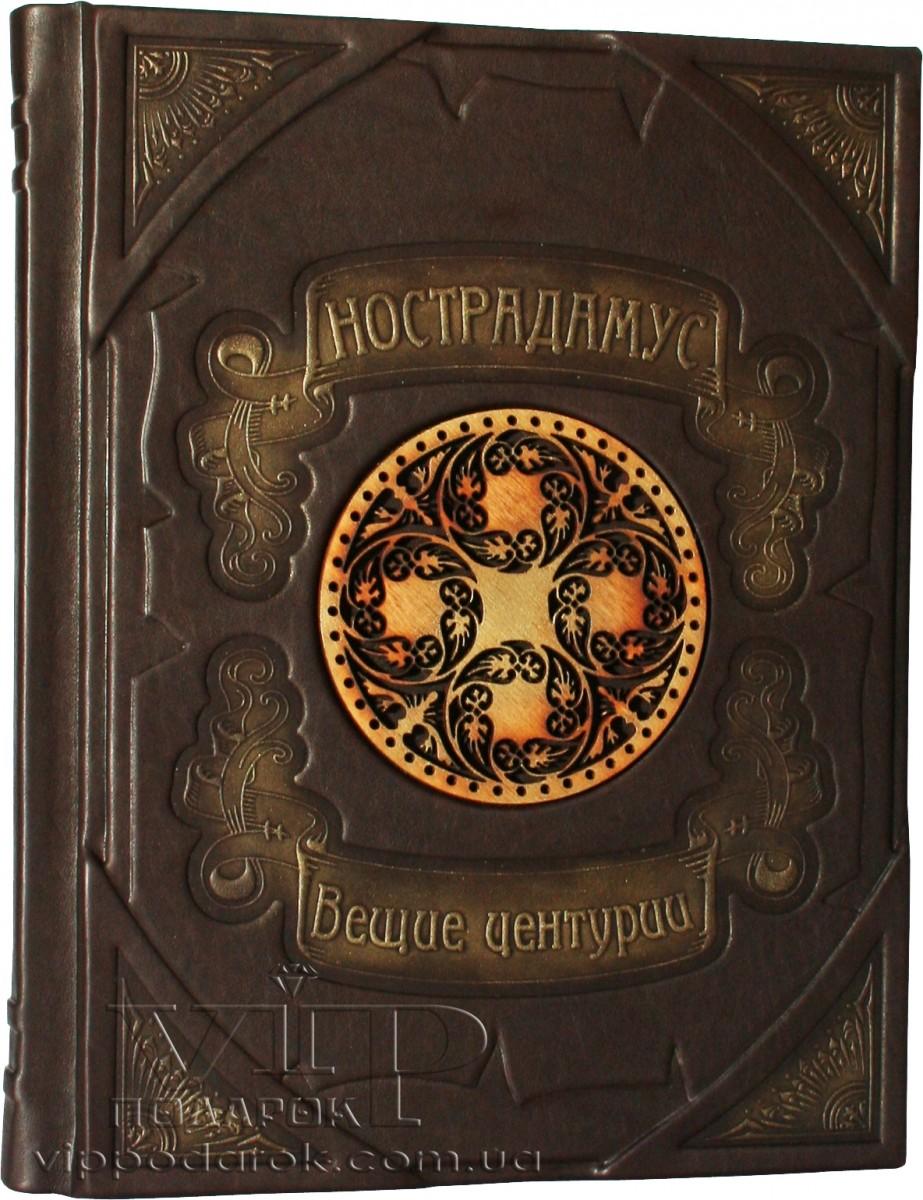 Книга Нострадамус Вещие центурии