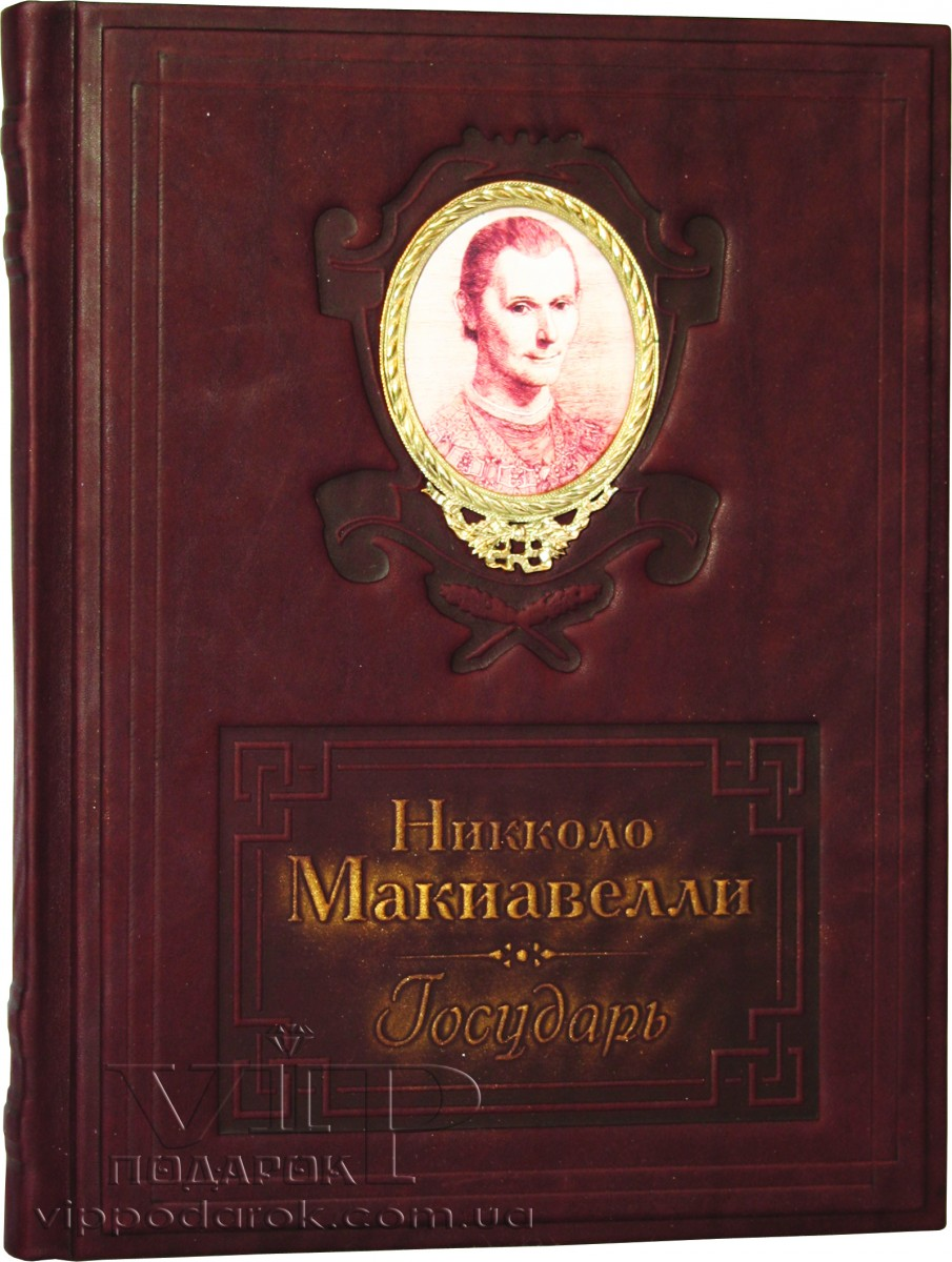 Книга Государь Николо Макиавелли