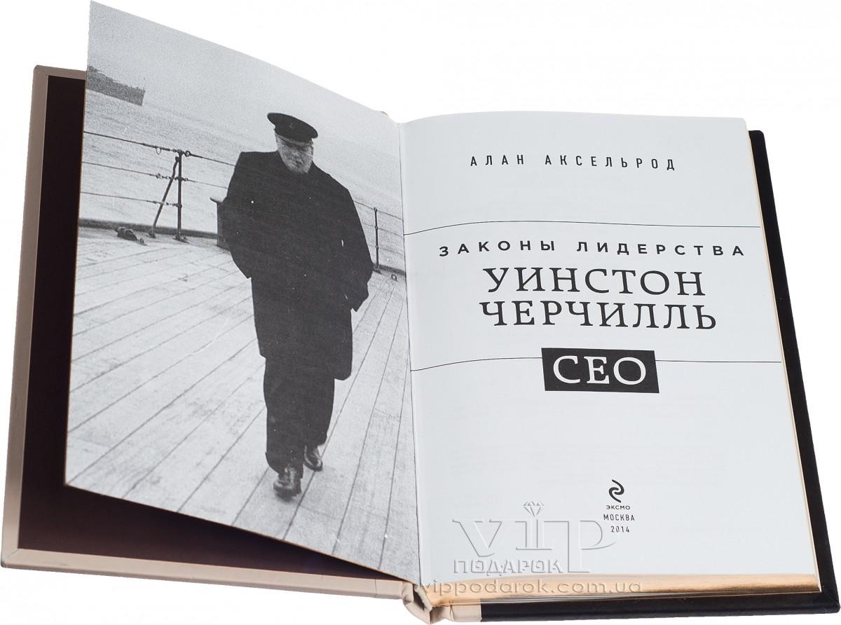 Книга Законы лидерства Уинстон Черчилль