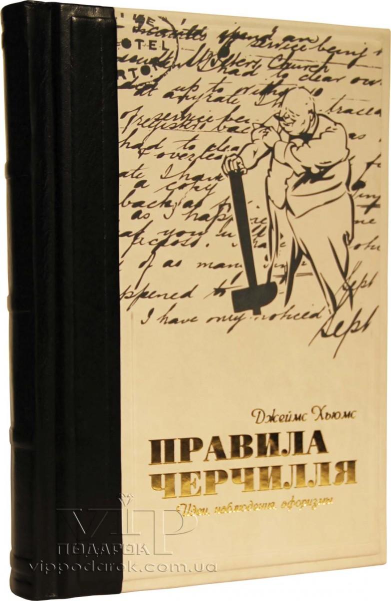 Книга Правила Черчилля. Идеи, наблюдения, афоризмы