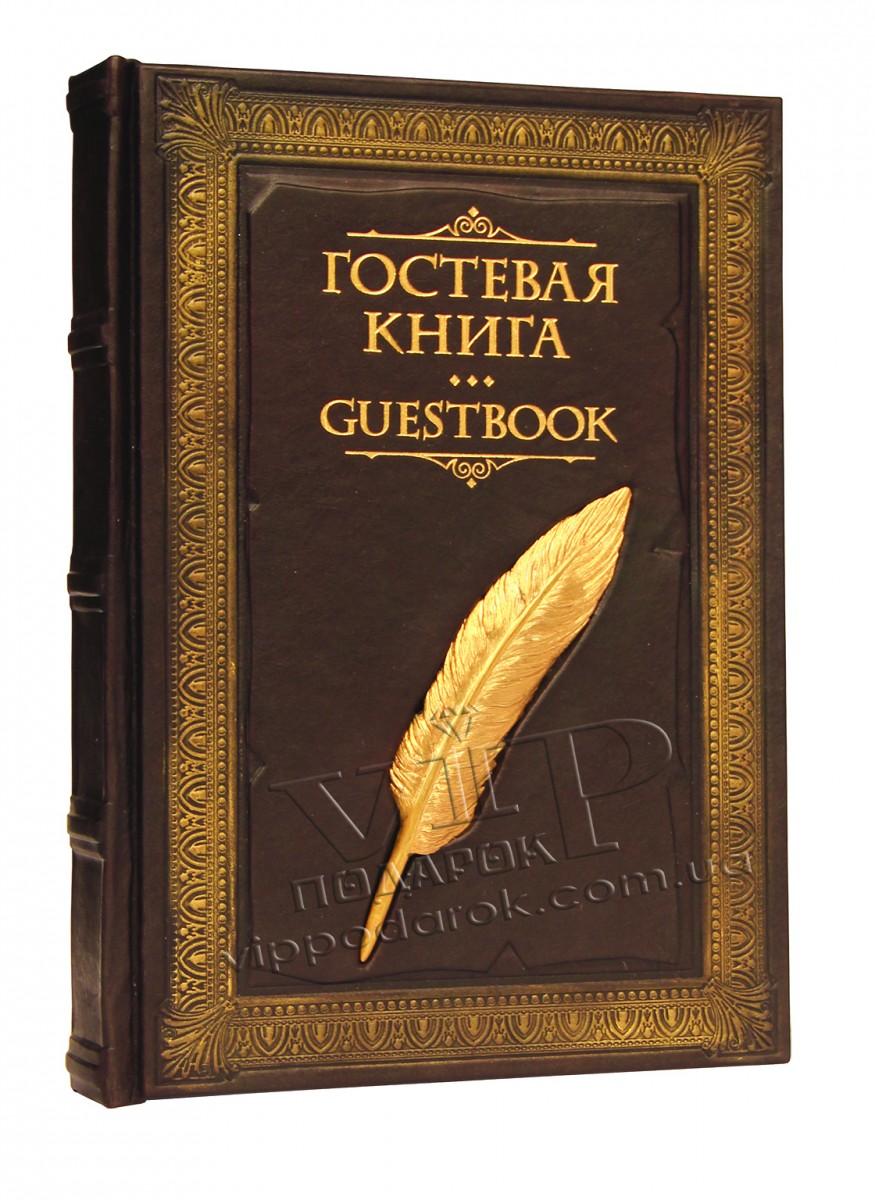 Гостевая книга с литьем.