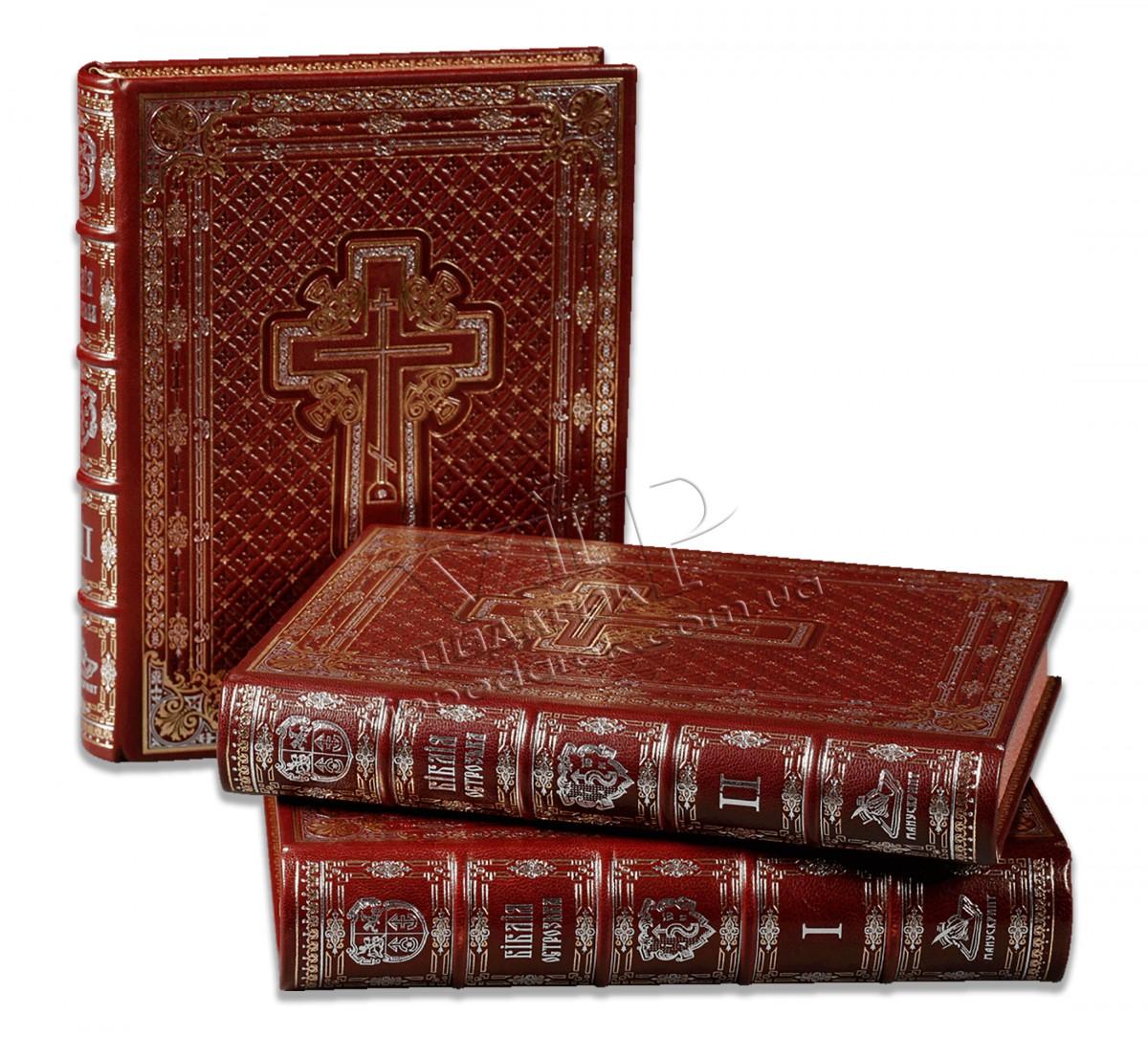 Острожская Библия в 3-х томах