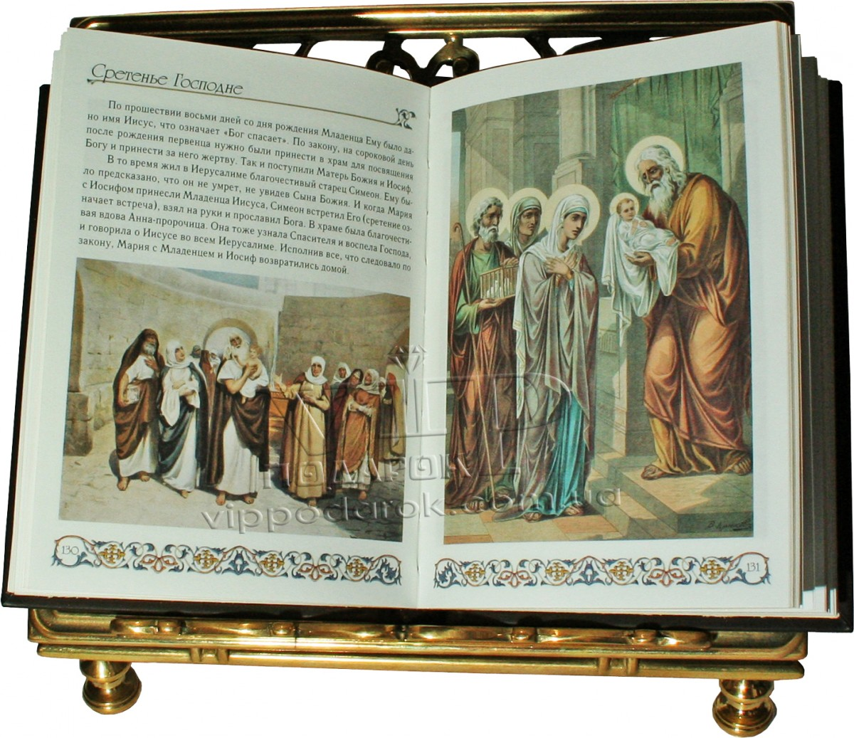 Библия для детей. Ветхий и Новый завет.