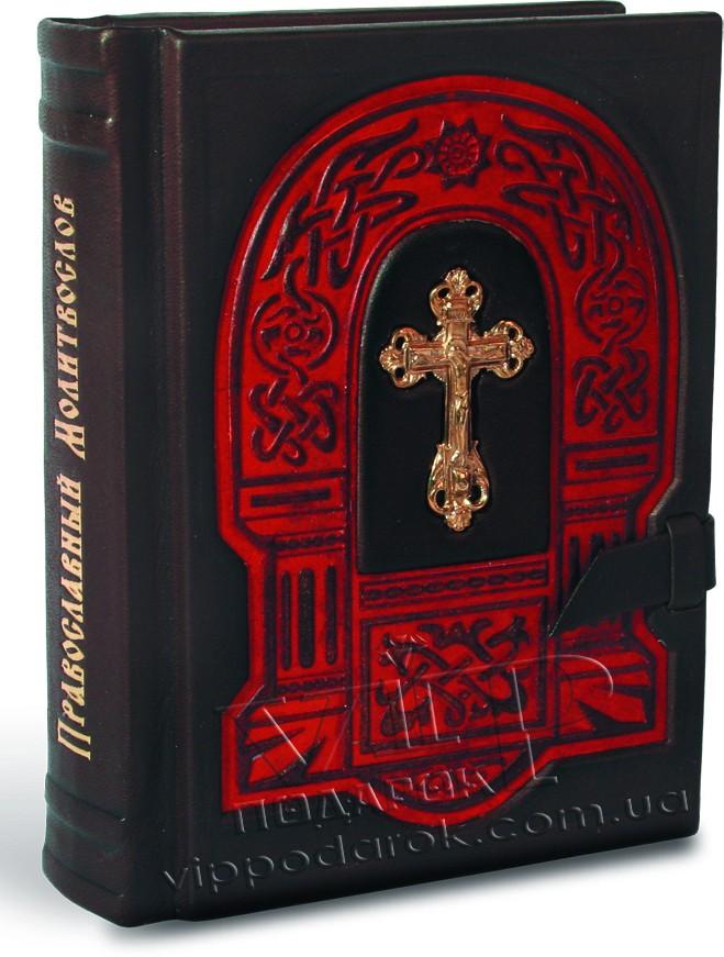 Книга Православный молитвослов, литой крест