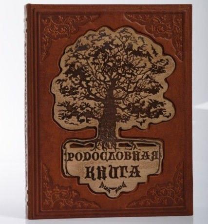 """Родословная книга """"Мое древо жизни"""""""